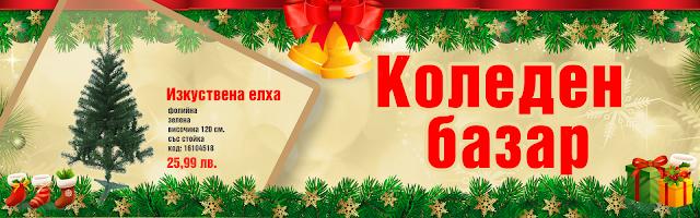 https://www.home-max.bg/interior-i-dekoraciya/dekoraciya/koleda/koledna-ukrasa/izkustveni-elhi/?pOrd=prA&pCount=36