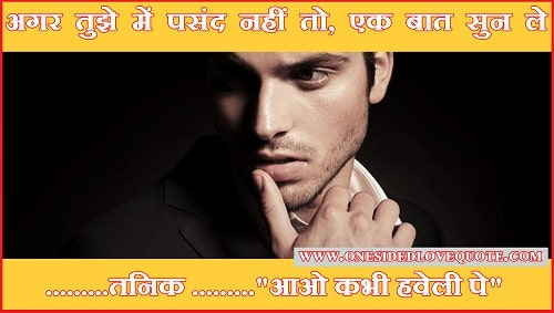 Attitude Love Quotes For Her In Hindi