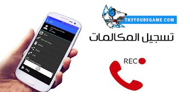 أفضل تطبيق لتسجيل المكالمات الصادرة والواردة لهواتف الاندرويد