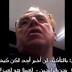 برلماني فرنسي   يعترف أنهم قتلوا علماء ونوابغ العرب والأفارقة
