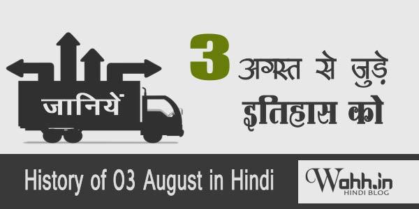 3-august-Aaj-Ka-itihaas-History