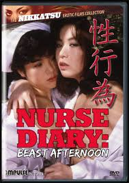Nurse's Diary 3: Beast Afternoon (1982)