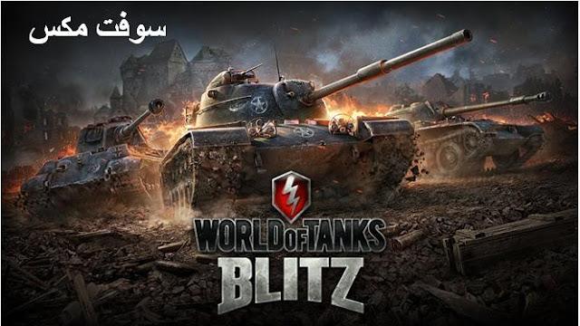 تحميل لعبة الدبابات الحربية للكمبيوتر والاندرويد برابط مباشر download world of tanks blitz