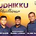 Thidhikku Paathirar : J. Joshua | Joel Thomasraj | Ben Samuel