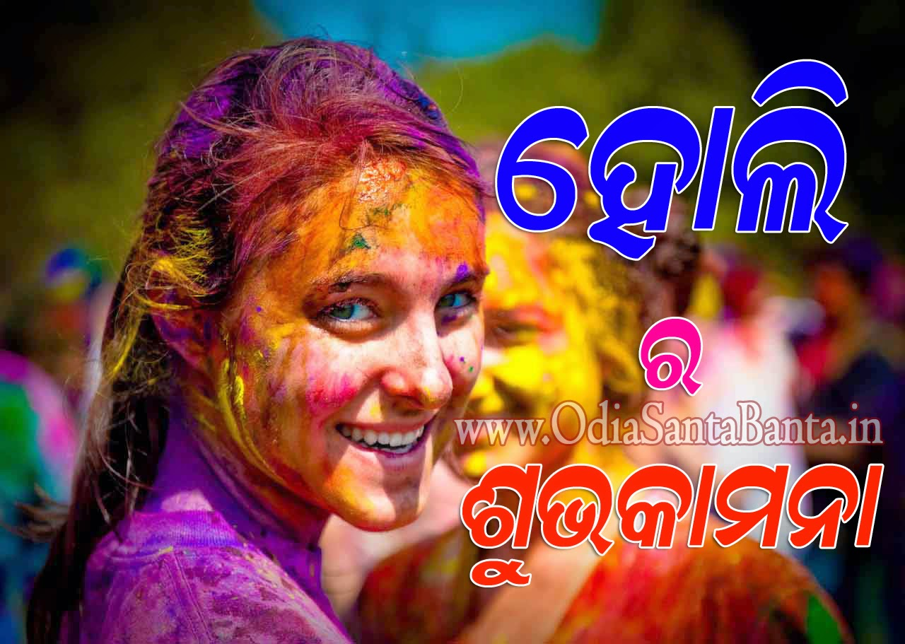 Happy Holi 2018 Festival Odia Hd Wallpapers, Wishes Photos -7213