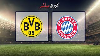مشاهدة مباراة بايرن ميونخ وبوروسيا دورتموند بث مباشر 06-04-2019 الدوري الالماني