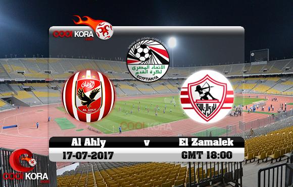 مشاهدة مباراة الأهلي الزمالك اليوم 17-7-2017 في الدوري المصري