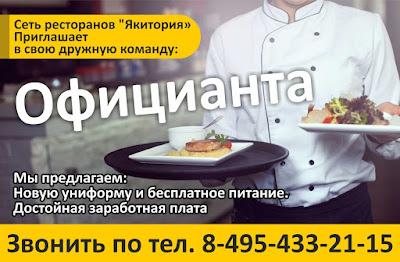 Сеть ресторанов «Якитория» приглашает на работу официанта