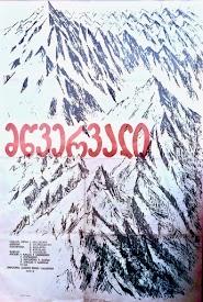 The Summit (1976)