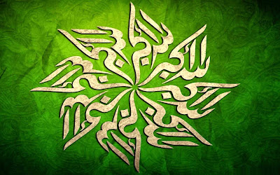 Allahu Akbar Islamic Wallpaper