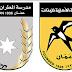 مطلوب احد تخصصات الصيدلة - الهندسة - العلوم للعمل لدى المدرسة الأهلية للبنات ومدرسة المطران للبنين وروضتهما في عمان