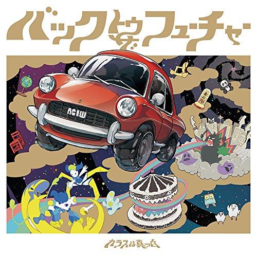 [Album] カラスは真っ白 / Karasu Wa Massiro – BACK TO THE FUTURE (2016.09.28/MP3/RAR)