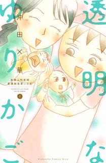 [Manga] 透明なゆりかご 産婦人科院 看護師見習い日記 第01 04巻 [Toumei na Yurikago – Sanfujinkain Kangoshi Minarai Nikki Vol 01 04], manga, download, free