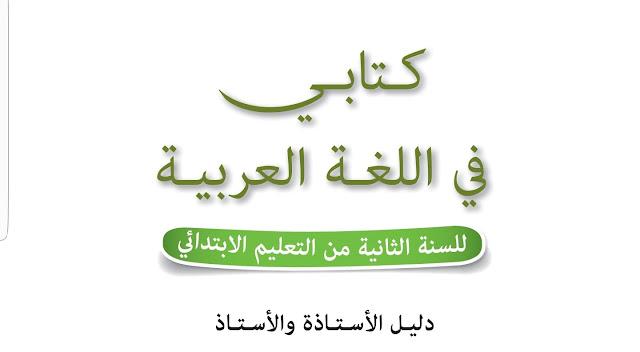 كتابي في اللغة العربية للسنة الثانية ابتدائي - دليل الأستاذة و الأستاذ - 2018