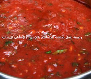 تعرفى على وصفة  صلصة الطماطم بالكرفس والأعشاب الايطالية