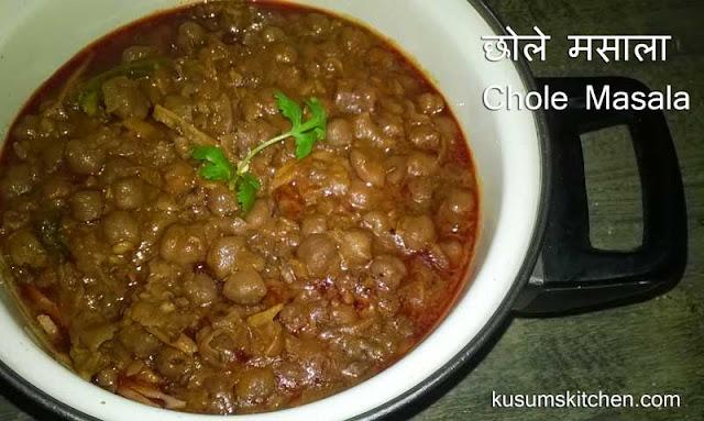 Punjabi Chole Masala- Chana Masala