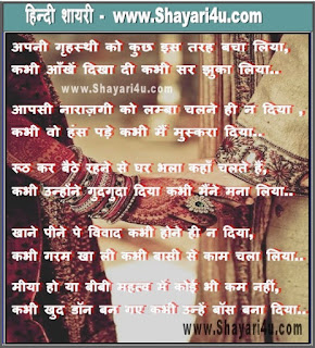 Hindi Shayari Devoted To All The Happy Couples