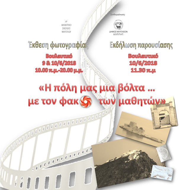 Έκθεση φωτογραφίας στο Ναύπλιο: «Η πόλη μας… με το φακό των μαθητών»