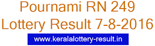 Pournami RN249, Kerala lottery result, Today's 7/8/2016 pournami RN 249 bhagyakuri result, Kerala Pournami RN-249 lottery 07-08-2016, Today's Pournami lottery