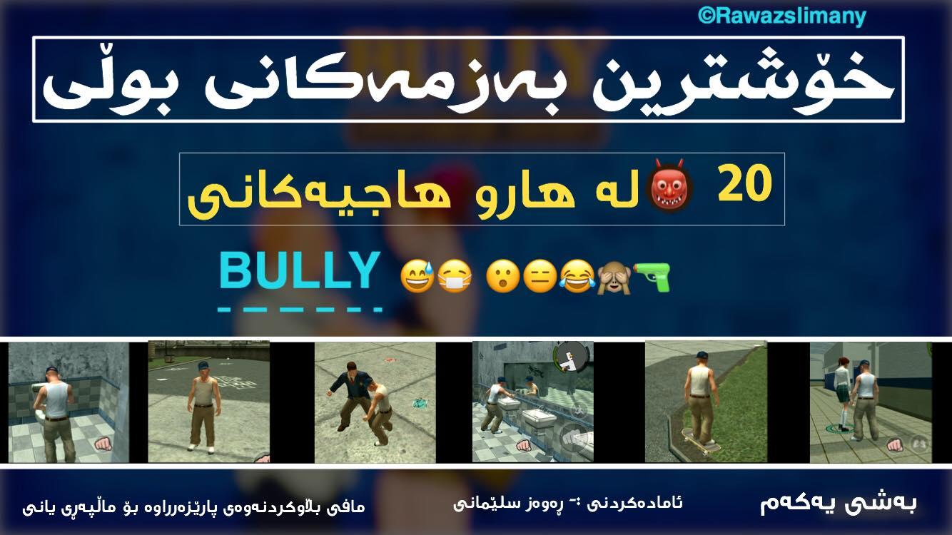 گهیم پلهی یاری (بوڵی) ٢٠ لە خۆشترین بەزمەكانی بوڵی Bully Game Play