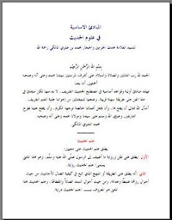 al-Mabadi' al-Asasiyyah Fi Ulum Hadith