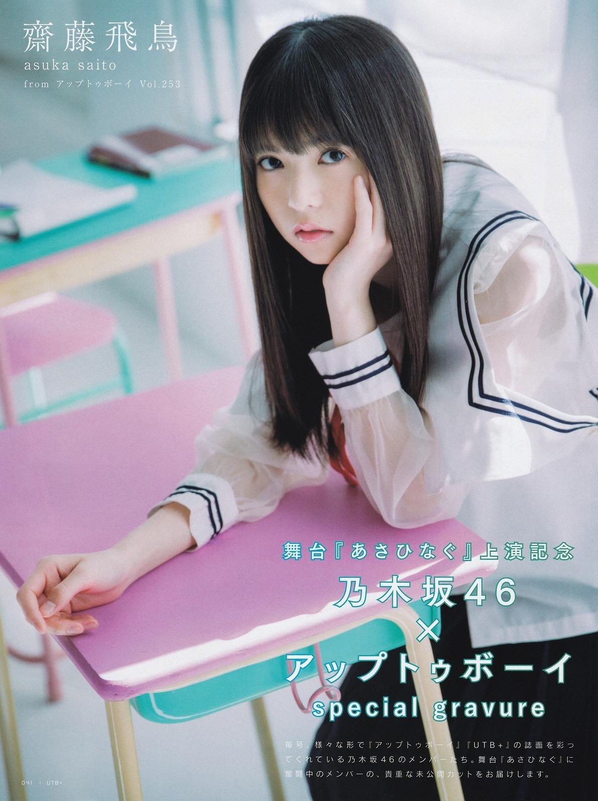 Nogizaka46, UTB+ 2017.06 Vol.38 (アップトゥボーイ プラス 2017年38号)