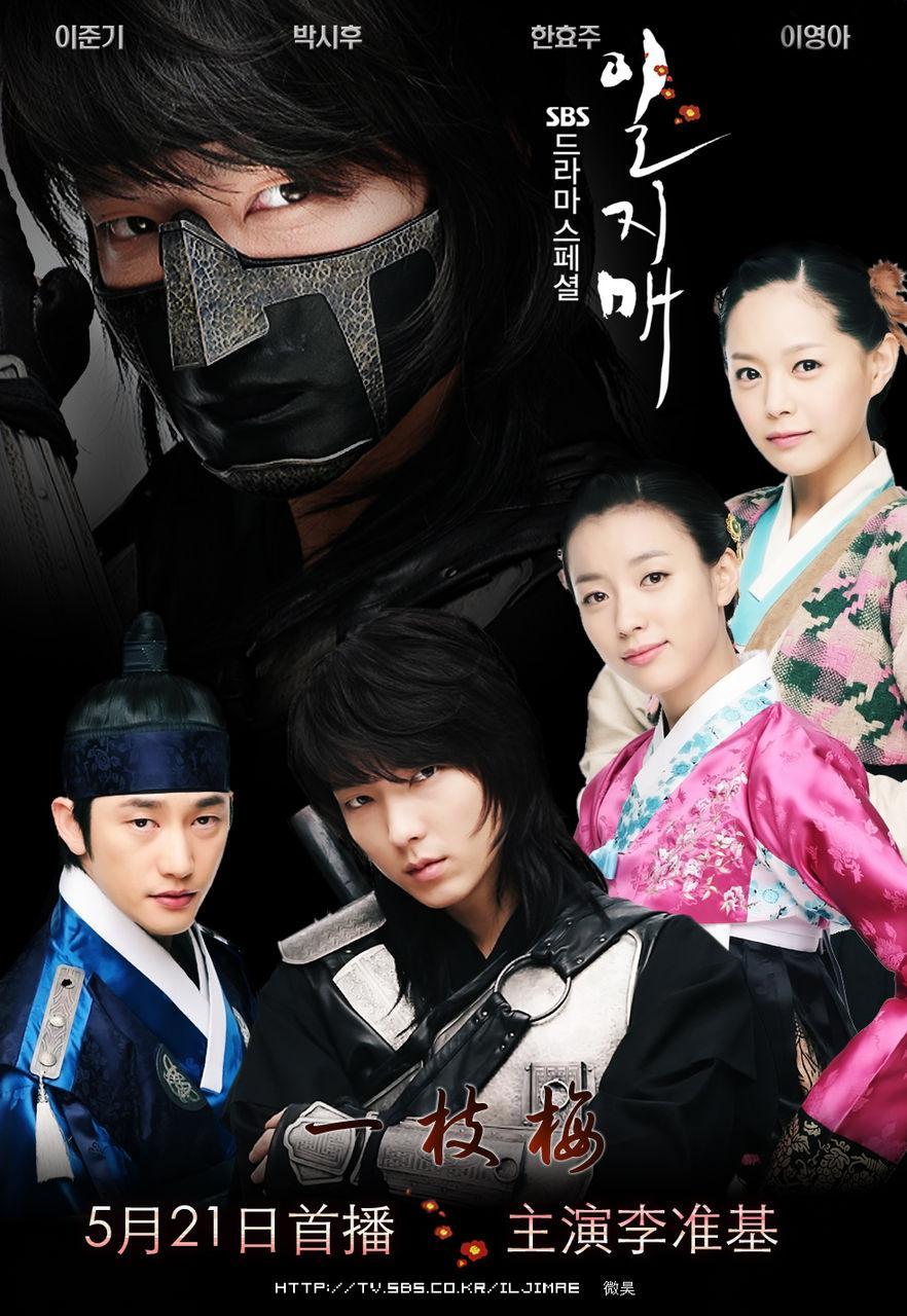 Tình yêu là gì?: Xem Phim Iljimae - Lee Jun Ki & Park Shi Hoo