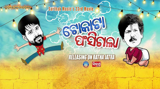 Tokata Fasigala  Odia Movie Poster Wallpaper Download