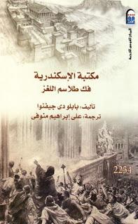 مكتبة الاسكندرية فك طلاسم اللغز
