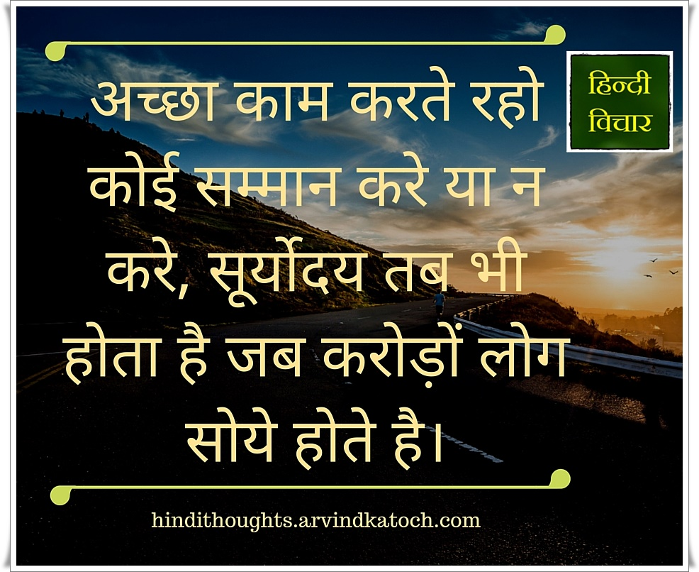 One Line Thoughts On Life In Hindi Great Line Suvichar T