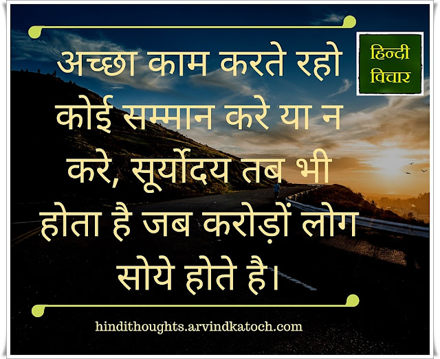 Keep, doing, good work, Hindi Thought. अच्छा काम, sunrise,
