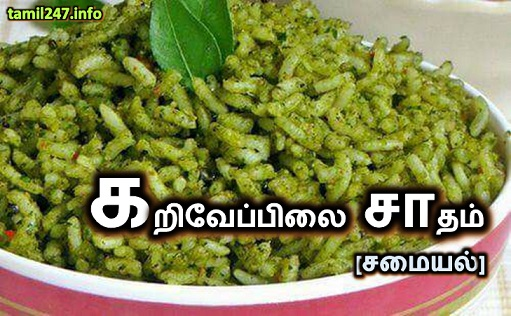 கறிவேப்பிலை சாதம் சமையல் செய்முறை.. Karuveppilai saadham samayal (Curry leaves Rice recipe), karuveppilai podi sadam, kariveppilai soru.