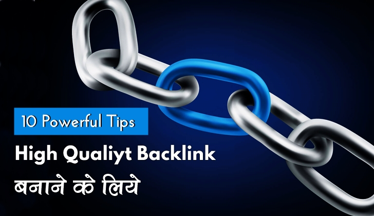 High Quality Backlinks Kaise Banaye 10 Powerful Tips