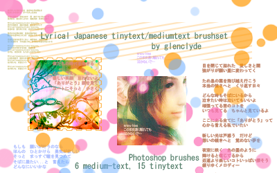 Japanese tiny text brushes