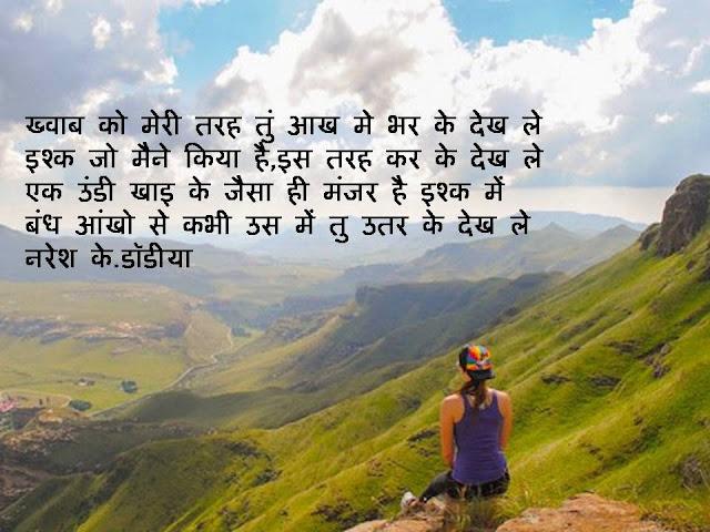 ख्वाब को मेरी तरह तुं आख मे भर के देख ले Hindi Muktak By Naresh K. Dodia