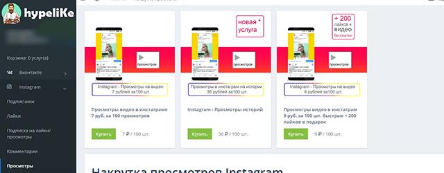накрутка просмотров видео инстаграм