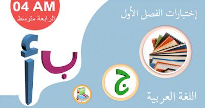 نماذج اختبارات في اللغة العربية