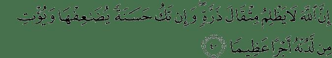 Surat An-Nisa Ayat 40