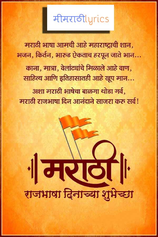 मराठी भाषा गौरव  दिनाच्या शुभेच्छा  - Happy Marathi bhasha GUARAV din
