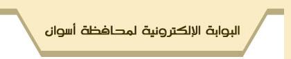 نتيجة الشهادة الاعداديه الترم الاول 2015 محافظة أسوان | بوابة اسوان الاكترونية