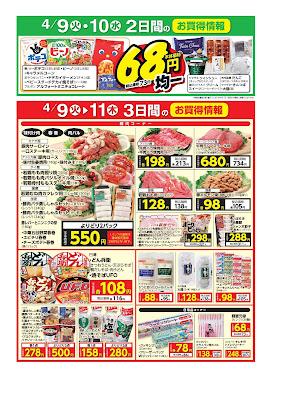 4/9(火)〜4/11(木) 3日間のお買得情報