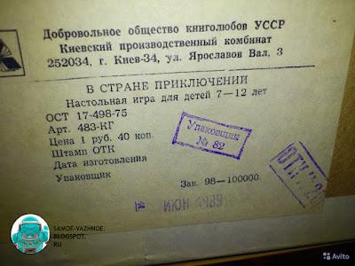 Советская игра. В стране приключений игра СССР художник Раевский 1987 1989 .