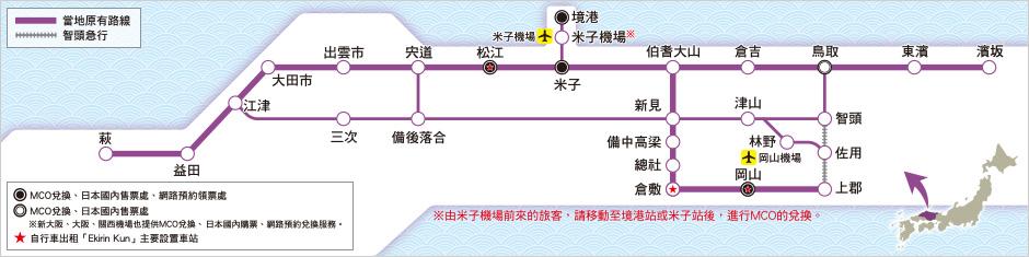 日本-關西-大阪-京都-神戶-奈良-JR-Pass-推薦-優惠券-教學-介紹-火車-鐵路-旅遊-自由行-交通