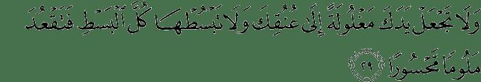 Surat Al Isra' Ayat 29