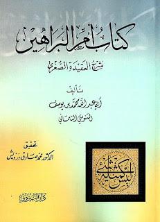 Terjemah Aqidah Sanusiyah
