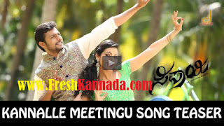 Sipaayi Kannada Kannalle Meetingu Video Song Teaser Download