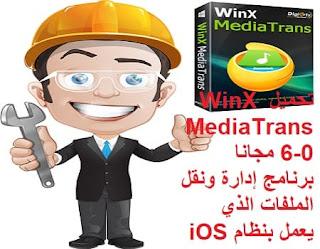 تحميل WinX MediaTrans 6-0 مجانا برنامج إدارة ونقل الملفات الذي يعمل بنظام iOS