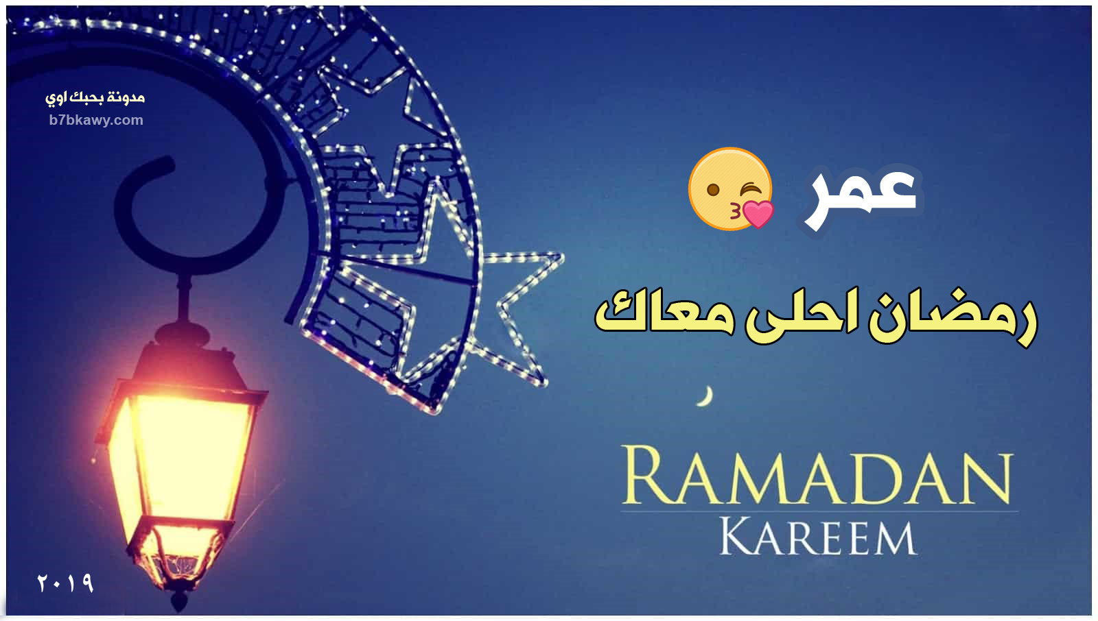 رمضان احلى مع الاسماء صور تهنئة بوستات رمضان 2020
