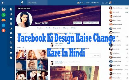 aapke-facebook-ki-design-ko-change-kaise-kare