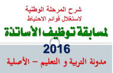 هام: شرح المرحلة الوطنية لاستغلال القوائم الاحتياطية لمسابقة الاساتدة 2016